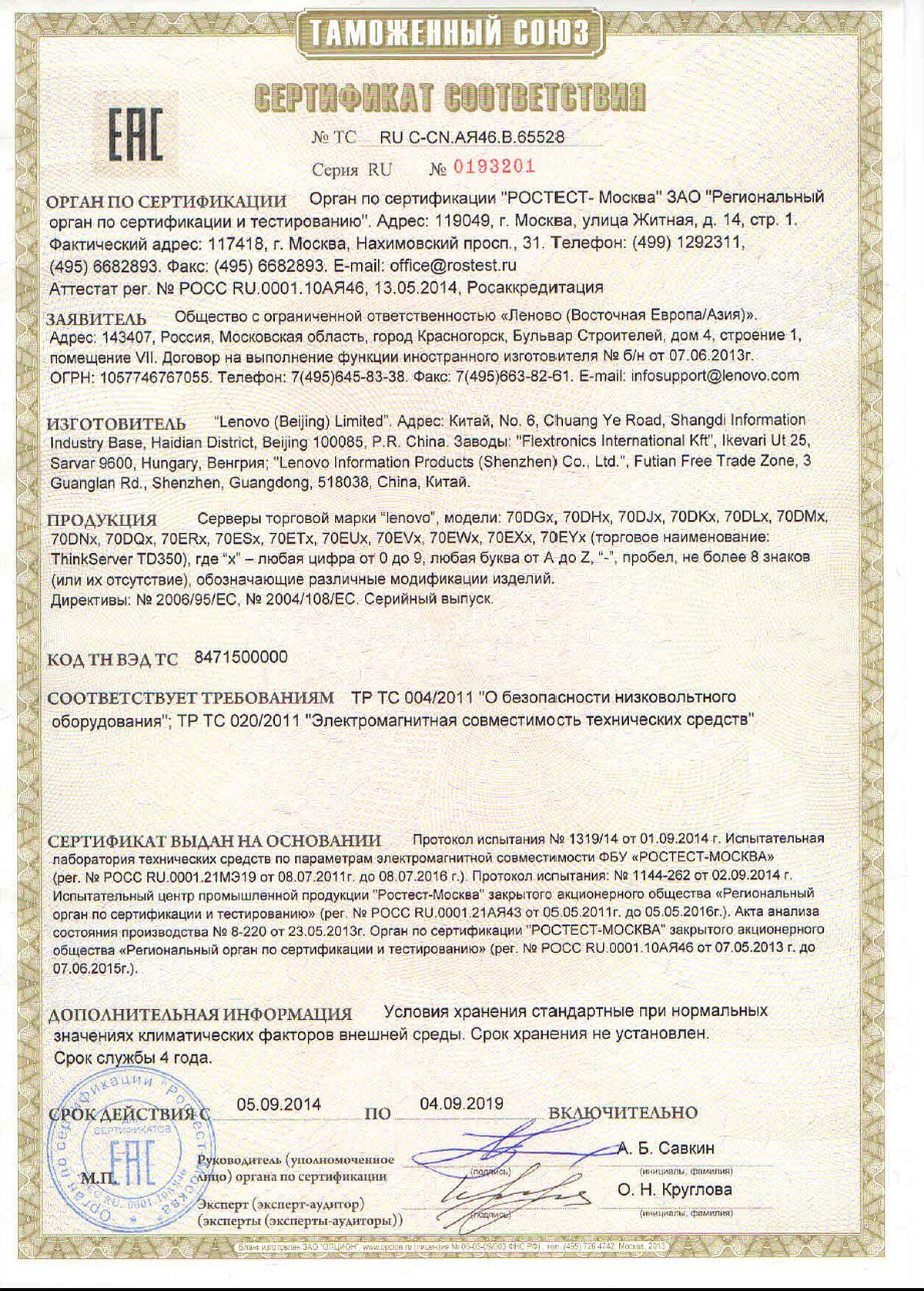 Сертификация программного обеспечения ростест стандарт исо 9001 2000.системы менеджмента качества